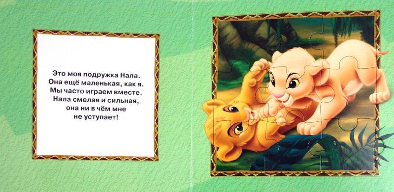 Иллюстрация 1 из 6 для Веселая книжка-мозаика: Король лев   Лабиринт - книги. Источник: Лабиринт