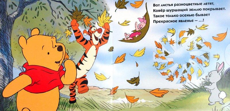Иллюстрация 1 из 8 для Забавные загадки. Винни и его друзья. Книжка с подвижными картинками - Александра Кочанова | Лабиринт - книги. Источник: Лабиринт