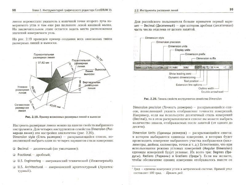 Иллюстрация 1 из 15 для CorelDRAW X5. Понятный самоучитель - Владислав Дунаев | Лабиринт - книги. Источник: Лабиринт
