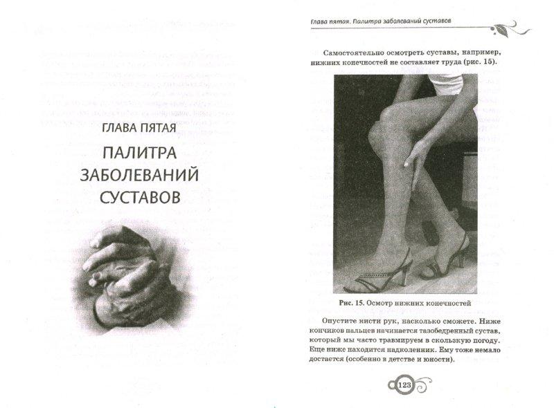 Иллюстрация 1 из 11 для Лечение позвоночника и суставов. Долголетие и здоровье - Леонид Буланов | Лабиринт - книги. Источник: Лабиринт