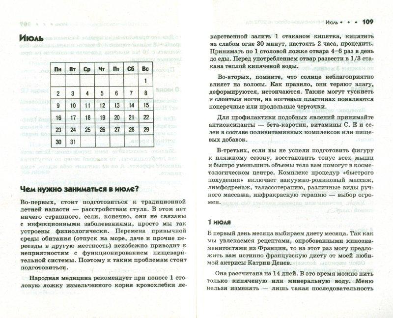 Иллюстрация 1 из 11 для Календарь женского здоровья на 2012 год - Алексей Садов | Лабиринт - книги. Источник: Лабиринт
