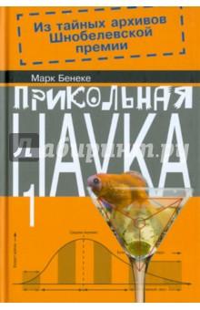 Прикольная наука. Книга 1