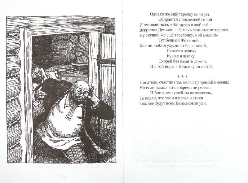Иллюстрация 1 из 4 для Басни - Иван Крылов | Лабиринт - книги. Источник: Лабиринт