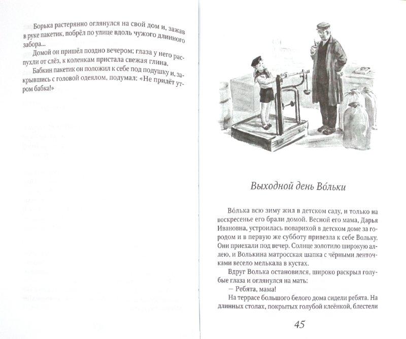 Иллюстрация 1 из 10 для Волшебное слово - Валентина Осеева   Лабиринт - книги. Источник: Лабиринт