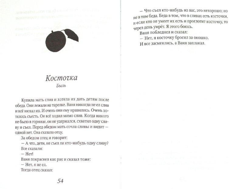 Иллюстрация 1 из 9 для Рассказы для детей - Лев Толстой | Лабиринт - книги. Источник: Лабиринт
