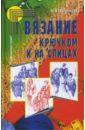 Скачать Ерзенкова Вязание крючком и Современное В книге предложено более бесплатно