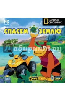 National Geographic. Спасем Землю (CD).