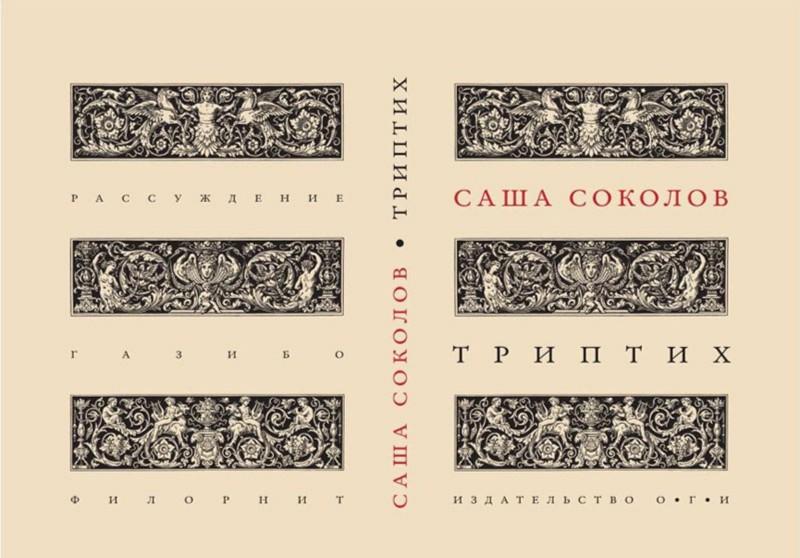 Иллюстрация 1 из 16 для Триптих - Саша Соколов   Лабиринт - книги. Источник: Лабиринт
