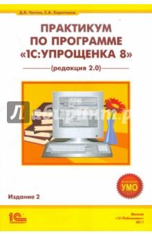 """Практикум по программе """"1С:Упрощенка 8"""" (редактор 2.0)"""