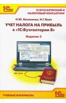 """Учет налога на прибыль в """"1С:Бухгалтерии 8"""""""". Учебные материалы"""