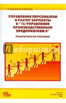 """Управление персоналом и расчет зарплаты в """"1С:Управление производственным предприятием 8"""""""