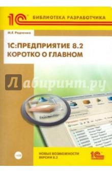 1С: Предприятие 8.2. Коротко о главном. Новые возможности версии 8.2 (+CD)