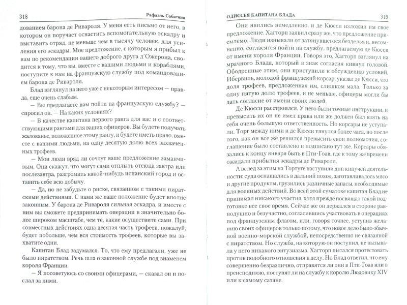 Иллюстрация 1 из 9 для Одиссея капитана Блада. Хроника капитана Блада - Рафаэль Сабатини | Лабиринт - книги. Источник: Лабиринт