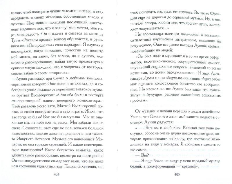 Иллюстрация 1 из 26 для Твой восемнадцатый век. Твой девятнадцатый век - Натан Эйдельман | Лабиринт - книги. Источник: Лабиринт