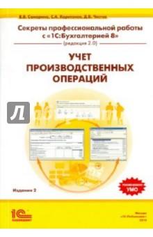 Секреты профессиональной работы с 1С:Бухгалтерией 8 (редакция 2.0). Учет производственных операций 1с бухгалтерия 8 учебная версия издание 8