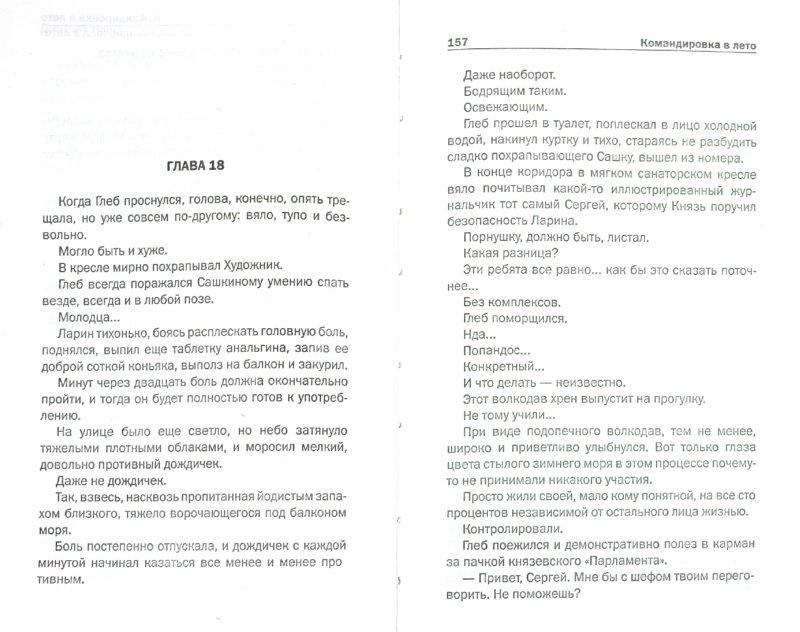 Иллюстрация 1 из 9 для Командировка в лето - Дмитрий Лекух | Лабиринт - книги. Источник: Лабиринт
