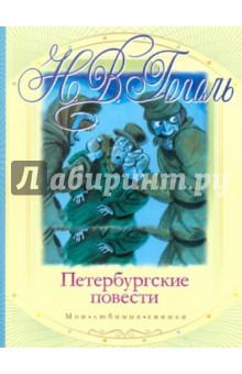 Петербургские повести фото