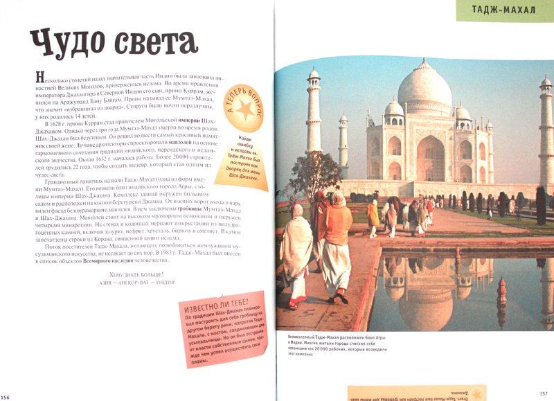 Иллюстрация 1 из 16 для География | Лабиринт - книги. Источник: Лабиринт