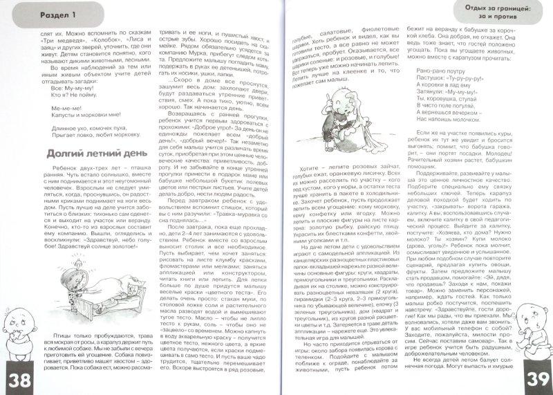 Иллюстрация 1 из 24 для Я еду, еду, еду... Путешествие с малышом. Pro et contra. Пособие для родителей - Протасова, Теплюк, Алексеева, Блохина | Лабиринт - книги. Источник: Лабиринт
