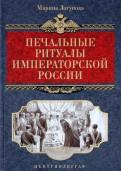 Печальные ритуалы  императорской России