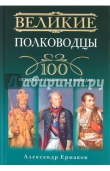 Великие полководцы великие имена россии
