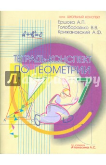 Тетрадь-конспект по геометрии для 7 класса. По учебнику Л. С. Атанасяна и др.