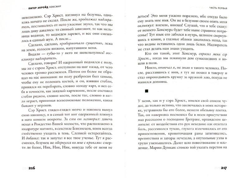 Иллюстрация 1 из 9 для Хоксмур - Питер Акройд | Лабиринт - книги. Источник: Лабиринт