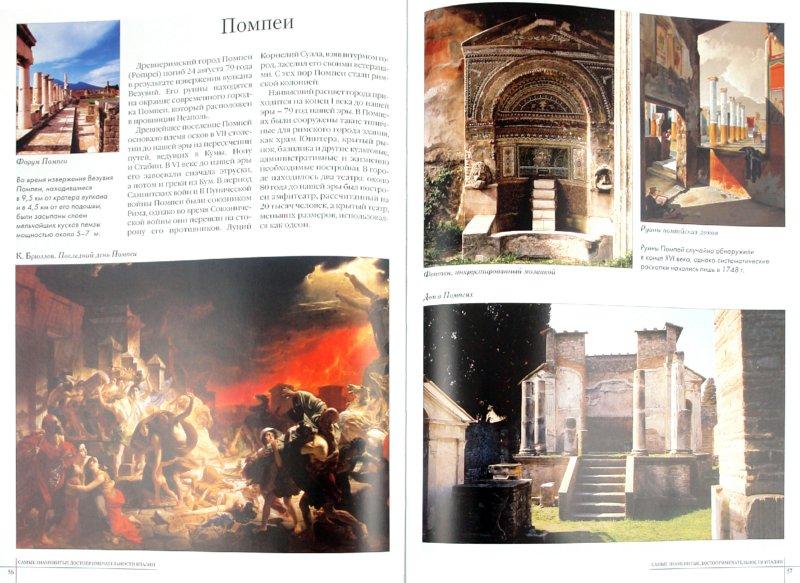 Иллюстрация 1 из 46 для Самые знаменитые достопримечательности Италии: иллюстрированная энциклопедия | Лабиринт - книги. Источник: Лабиринт