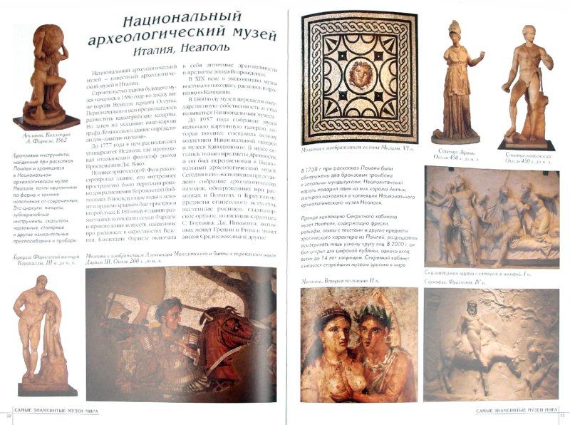 Иллюстрация 1 из 24 для Самые знаменитые музеи мира | Лабиринт - книги. Источник: Лабиринт