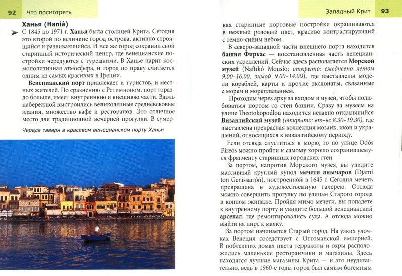 Иллюстрация 1 из 5 для Крит: Путеводитель - Линдсей Беннет | Лабиринт - книги. Источник: Лабиринт