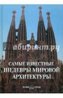Самые известные шедевры мировой архитектуры книги белый город метаморфозы футляр памятники мировой культуры