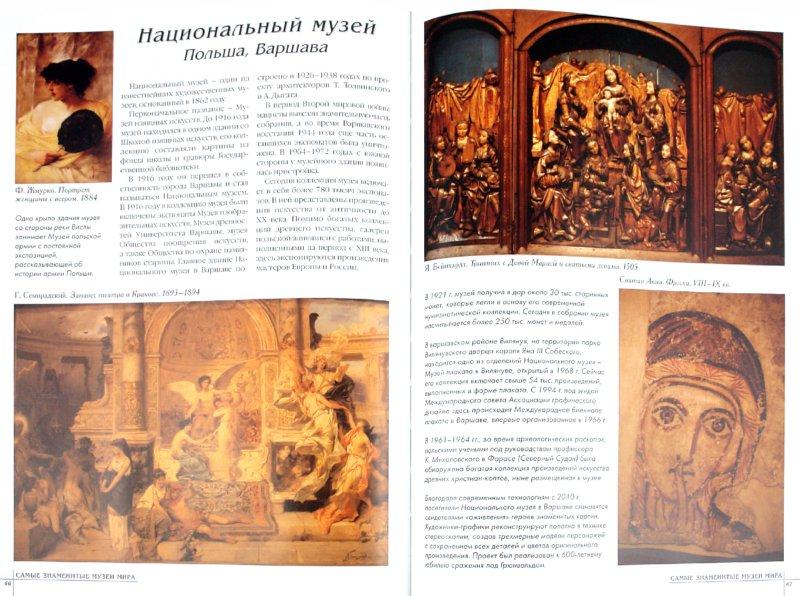 Иллюстрация 1 из 23 для 50. Самые известные музеи мира   Лабиринт - книги. Источник: Лабиринт