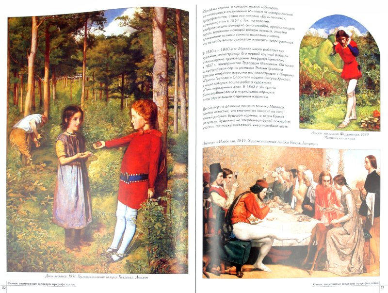 Иллюстрация 1 из 13 для 50. Самые знаменитые шедевры прерафаэлитов | Лабиринт - книги. Источник: Лабиринт