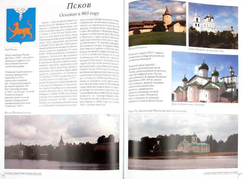 Иллюстрация 1 из 21 для 50. Самые известные города России   Лабиринт - книги. Источник: Лабиринт
