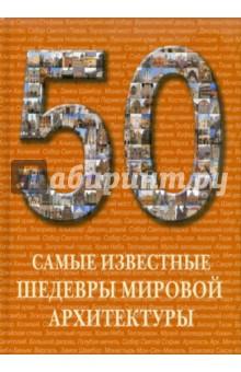 50. Самые известные шедевры мировой архитектуры  книги белый город метаморфозы футляр памятники мировой культуры