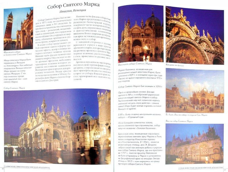 Иллюстрация 1 из 40 для 50. Самые известные шедевры мировой архитектуры | Лабиринт - книги. Источник: Лабиринт
