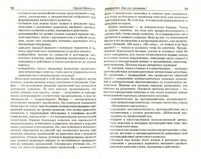 Иллюстрация 1 из 7 для Авторитет. Как его завоевать? Секреты обаяния и властности - Сергей Касаткин | Лабиринт - книги. Источник: Лабиринт