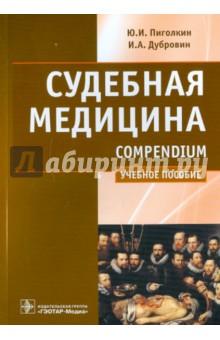 Судебная медицина. Compendium. Учебное пособие