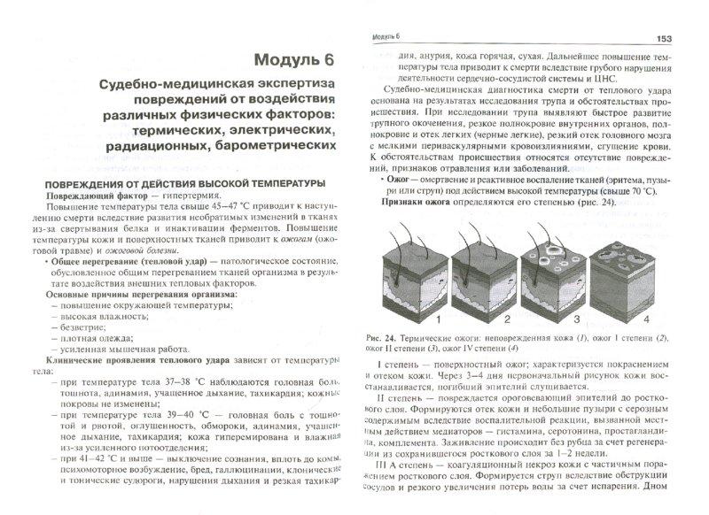 Иллюстрация 1 из 7 для Судебная медицина. Compendium. Учебное пособие - Дубровин, Пиголкин | Лабиринт - книги. Источник: Лабиринт