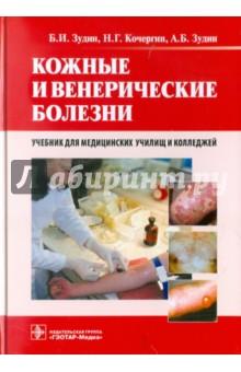 Кожные и венерические болезни. Учебник олисова о ред кожные и венерические болезни учебник