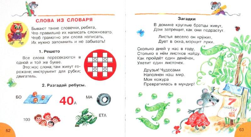 Иллюстрация 1 из 21 для Занимательная грамматика. Учение с развлечением - Марина Дружинина | Лабиринт - книги. Источник: Лабиринт