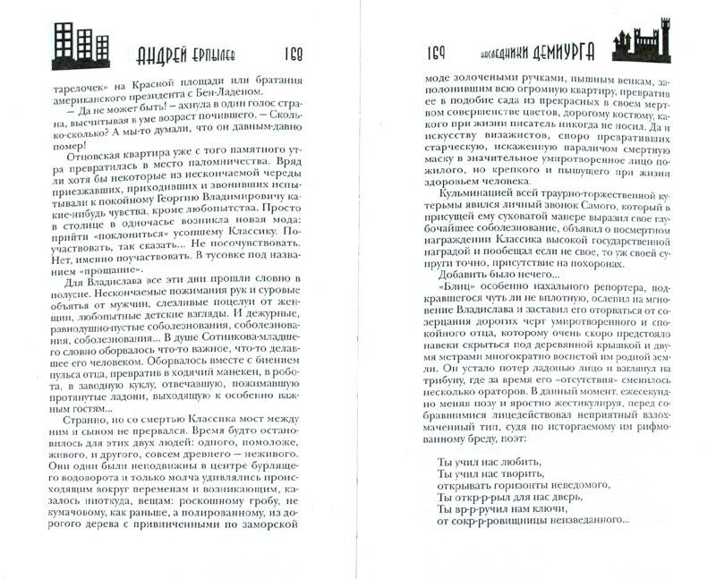 Иллюстрация 1 из 5 для Наследники Демиурга - Андрей Ерпылев | Лабиринт - книги. Источник: Лабиринт