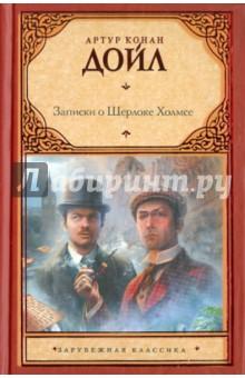 Записки о Шерлоке Холмсе валерий рощин серия спецназ комплект из 8 книг