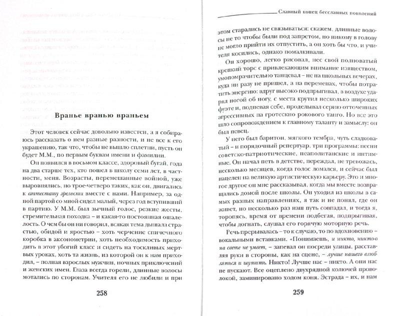 Иллюстрация 1 из 30 для Славный конец бесславных поколений - Анатолий Найман | Лабиринт - книги. Источник: Лабиринт