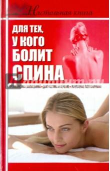 Настольная книга для тех, у кого болит спина валентин дикуль если болит спина