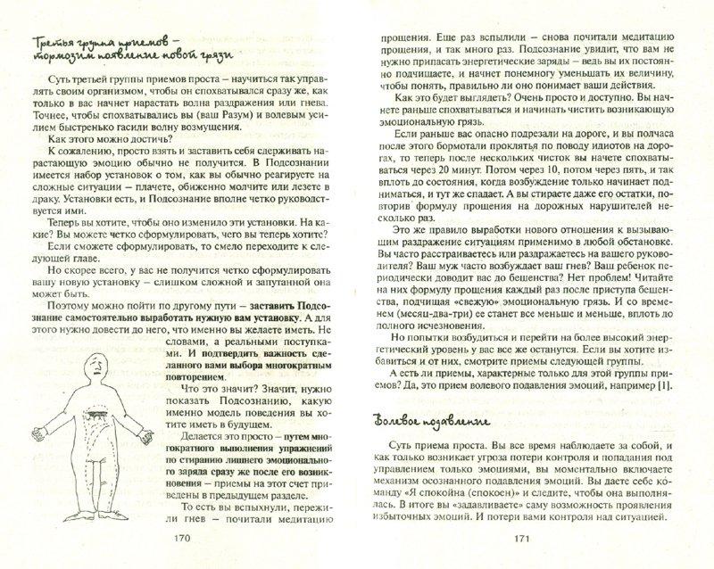 Иллюстрация 1 из 12 для Открытое подсознание. Как влиять на себя и других. Легкий путь к позитивным изменениям - Александр Свияш | Лабиринт - книги. Источник: Лабиринт