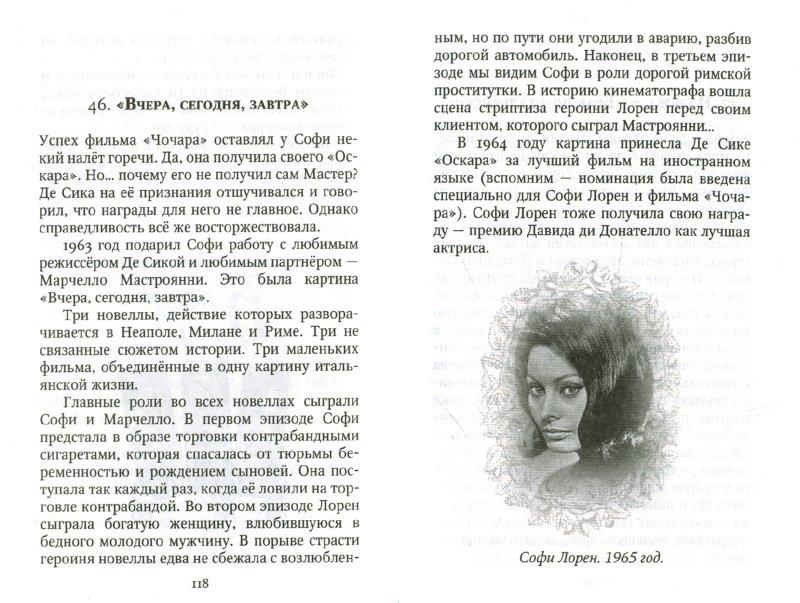 Иллюстрация 1 из 9 для Софи Лорен - Николай Надеждин | Лабиринт - книги. Источник: Лабиринт