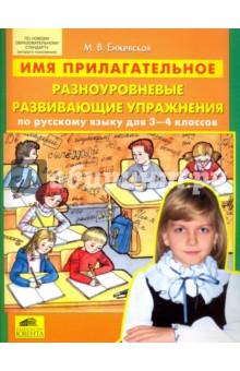 Имя прилагательное. Разноуровневые развивающие упражнения по русскому языку для 3-4 кл. ФГОС