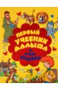 Соколов Геннадий Валентинович Первый учебник малыша от Дяди Федора