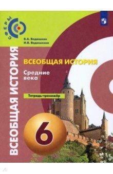 История. Средние века. 6 класс. Тетрадь-тренажер
